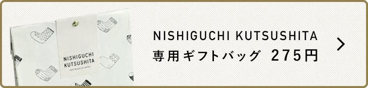 NISHIGUCHI KUTSUSITA専用ギフトバッグはこちら