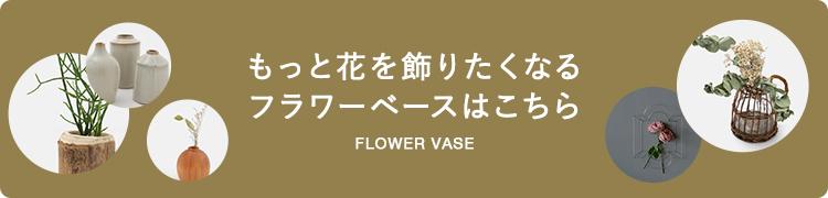合わせせてもっと花を飾りたくなるフラワーベースはこちら