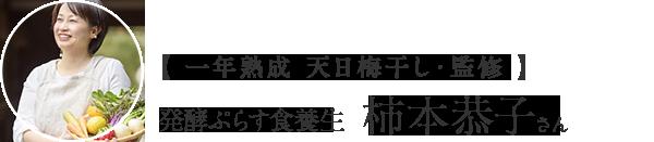 発酵ぷらす食養生 柿本恭子さん監修