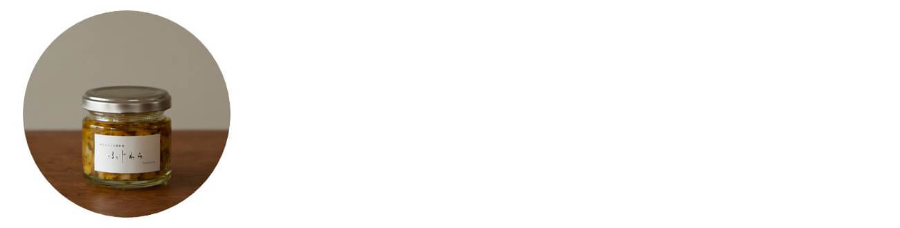 """あたらしい日常料理 ふじわら / おいしいびん詰め パクチーレモンオイル特集2"""" width="""
