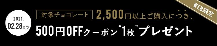 """対象チョコレート2,500円以上ご購入につき500円OFFクーポン""""1枚""""プレゼント"""