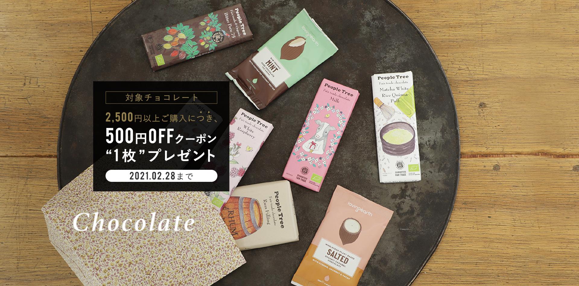 対象チョコレート2,500円以上ご購入につき、500円OFFクーポン1枚プレゼント!