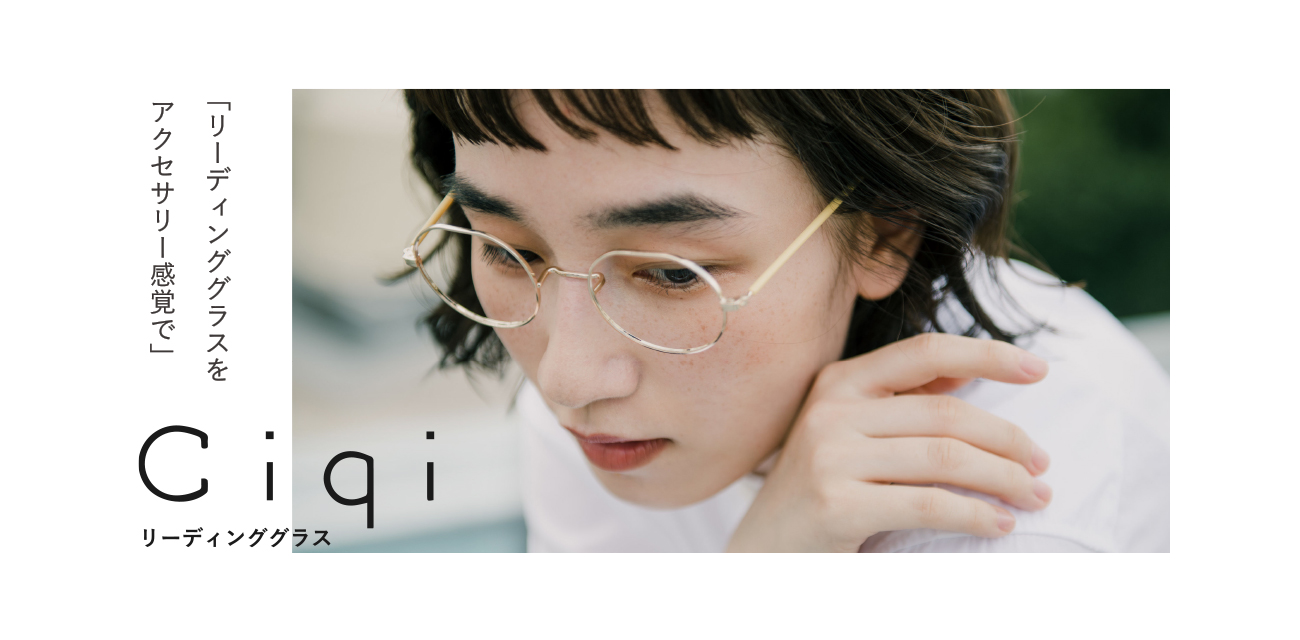 Ciqi(シキ)