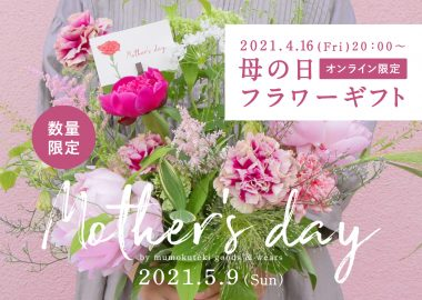 【オンラインショップ限定】母の日フラワーギフト