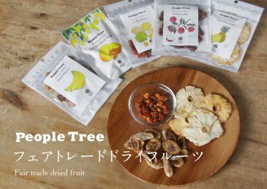 People Tree フェアトレードドライフルーツ