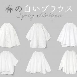 春の白いブラウス