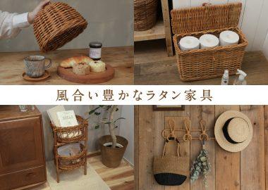 風合い豊かなラタン家具