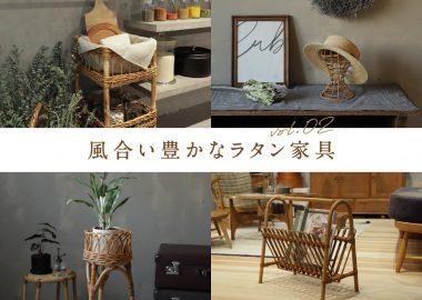 風合い豊かなラタン家具 vol. 02