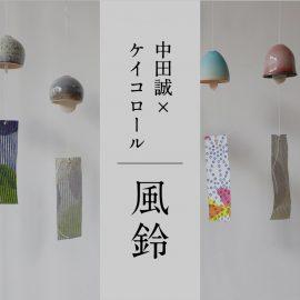 中田誠コラボ ケイコロール 風鈴特集