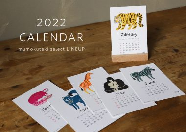 2022カレンダー入荷