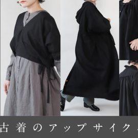 京都紋付の黒染め×古着のアップサイクル