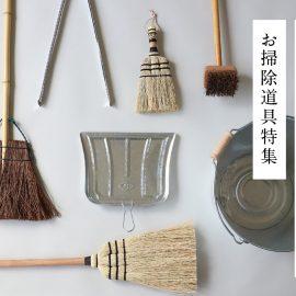 松野屋のある暮らし お掃除道具特集