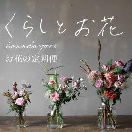 くらしとお花 お花の定期便