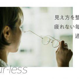 Ciqi Blur-less〈ブラーレス〉