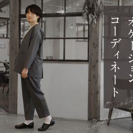 mumokutekiが提案するオケージョンコーディネート