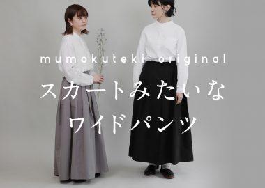 mumokuteki original スカートみたいなワイドパンツ